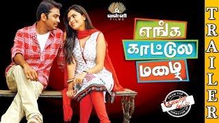 Enga Kaattula Mazhai (2016) Official Trailer | Latest Tamil Movie | Mithun, Sruthi | Sribalaji