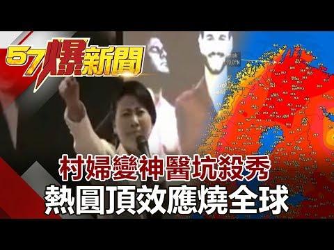 台灣-57爆新聞-20180723-村婦變神醫坑殺秀 熱圓頂效應燒全球