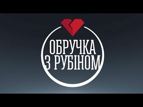 Обручка з рубіном - прем'єра на каналі Україна