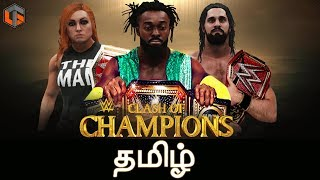 WWE 2K19 Clash of Champions 2019 தமிழ் Live Tamil Gaming
