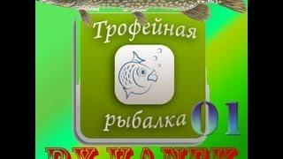 Трофейная рыбалка-01-Как ловить угря?