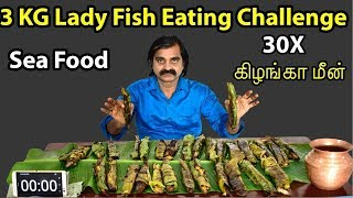 3KG BANANA LEAF ROLL LADY FISH EATING CHALLENGE | 30X கிழங்கா மீன் | Traditional Sea Food Recipe|