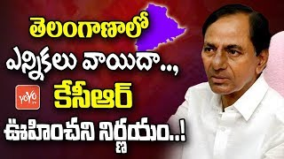 CM KCR Shocking Decision Over Panchayat Elections In Telangana | Lok Sabha Polls