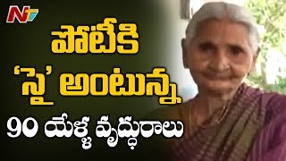 90 Year's Old Rathamma to Contest in Gram Panchayat Elections | Khammam | NTV