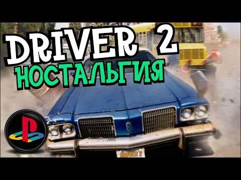 «Driver 2» — НОСТАЛЬГИЯ