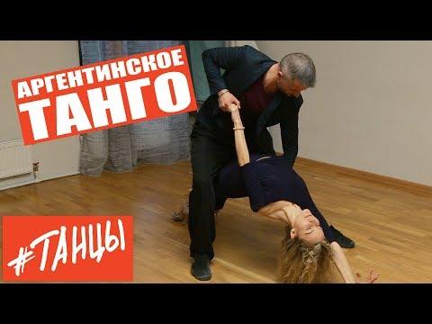 Как танцевать танго. Аргентинское танго с нуля. Плюс билеты на интересное мероприятие