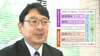 学部紹介・国際関係学部 (2017年度入試用)