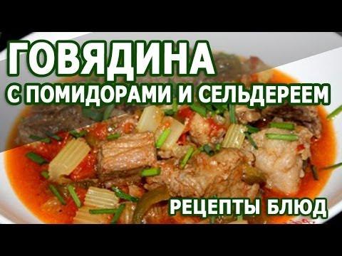 Рецепты блюд. Говядина с помидорами и сельдереем рецепт блюда