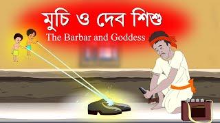 মুচি এবং দেবশিশু । The Shoemaker and Goddess