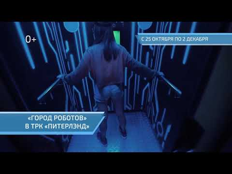 Город Роботов. Санкт-Петербург, ТРЦ Питерлэнд, 25 октября - 2 декабря