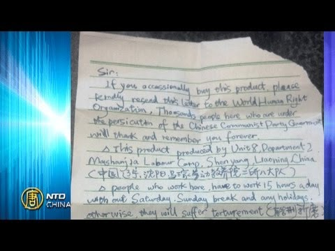 China News - Letter from Chinese Labor Camp in Kmart Product: China News Broadcast, December 26, 2012