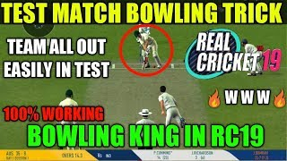 TEST MATCH BOWLING TRICK IN REAL CRICKET 19 | 100% WORKING TRICK IN TEST MATCH