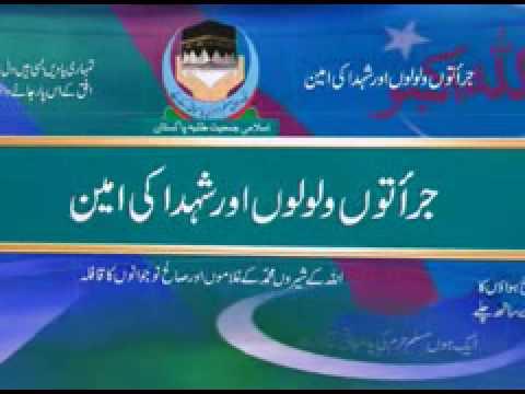 Jamia Punjab main Jamiat ki Aab-o-Taab (Islami Jamiat-e-Talaba Pakistan)