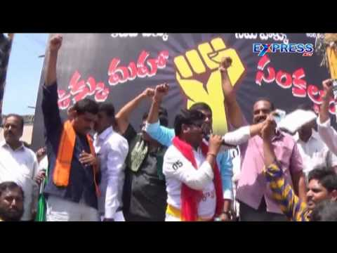 kadapa district student organization demanded by steel plant in kadapa   Express TV