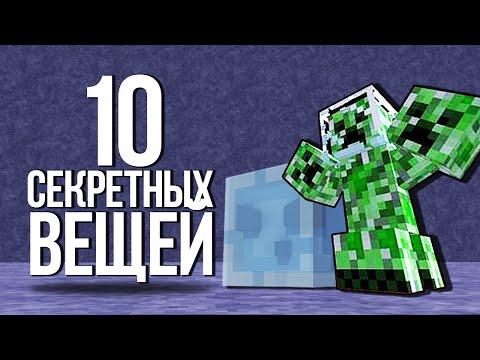 Minecraft: 10 вещей, которые НЕ ДОБАВИЛИ в Майнкрафт!