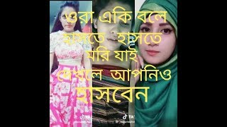 Bangla Funny Video meyera ki ble না দেখলে মিস করবেন Form=md saiful islam f m