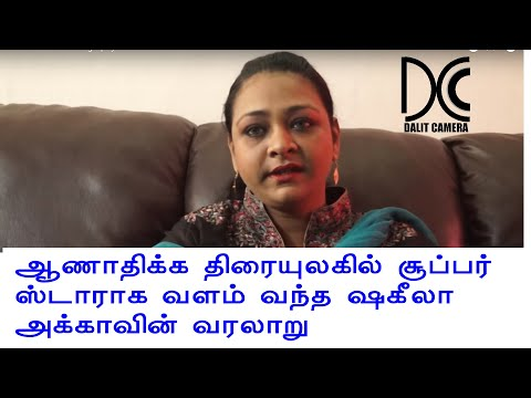 Shakeela - About Her Personal Life And Her Autobiography video