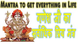 Mantra to get everything in Life Ganesha Beej Mantra
