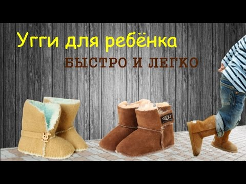 Как сделано теплая обувь 140