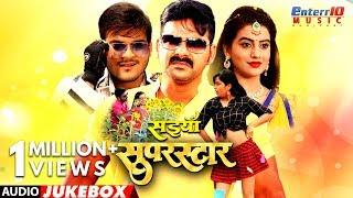 Saiyan Superstar Bhojpuri JukeBox Full Songs 2017 | Pawan Singh, Akshara Singh & kallu