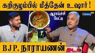 மாட்டு எச்சிலில் மீத்தேன்! BJP நாராயணன் ஆராய்ச்சி பேட்டி|BJP Narayanan Interview |COW| Thadam EP02