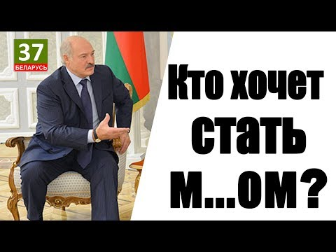 Кто хочет стать миллионером.  Главные новости Беларуси. ПАРОДИЯ. 16-ый выпуск.