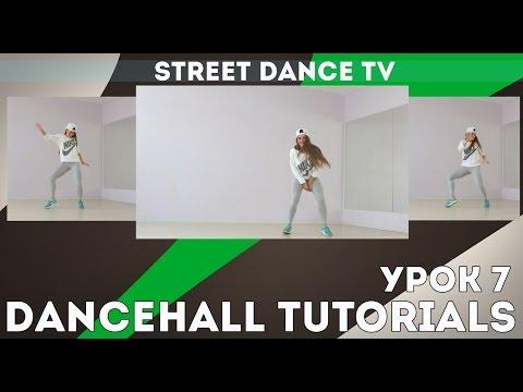 Дэнсхолл Уроки/Dancehall Tutorials | Lesson 7 - Scandal step, Summer jam