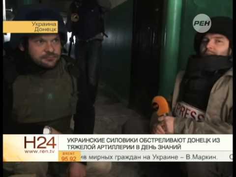 Украинские силовики обстреливают Донецк из тяжелой артиллерии в День знаний