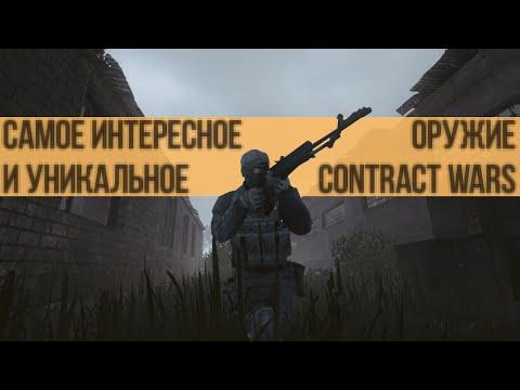 10 уникальных и интересных оружий Contract Wars