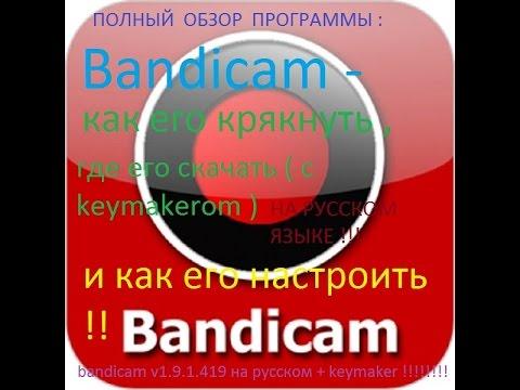 Bandicam - как его крякнуть , где его скачать ( с keymakerom ), и как его настроить !!