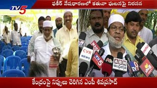 Mp Sivaprasad As Muslim At Chittoor TDP Party Office