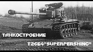 "История создания танка #1[Т26Е4""SuperPershing""]"