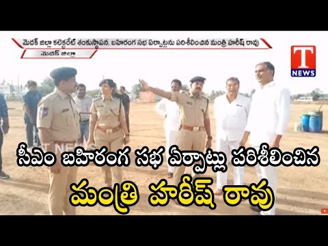 Minister Harish Rao Inspects CM KCR's Medak District Tour Arrangements | TNews live Telugu