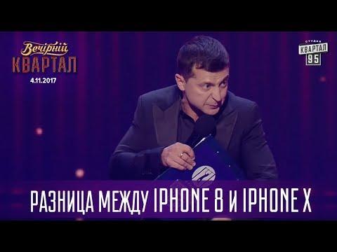 Разница между Iphone 8 и Iphone X