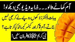 Surprising Benefits Of Mangoes ( Aam K Fayde) Urdu Hindi    Urdu Lab