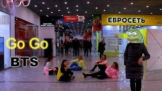 DANCING K-POP IN PUBLIC CHALLENGE. RUSSIA. (BTS - Go Go)