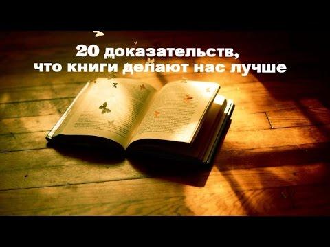 Почему полезно читать, 20 доказательств