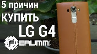 LG G4: 5 причин купить. Сильные стороны и плюсы LG G4. Преимущества LG G4 от FERUMM.COM