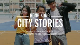 YTFF City Stories: Hong Kong | 點 Cook Guide 馬田, Kouki & 办公室小野 Ms Yeah