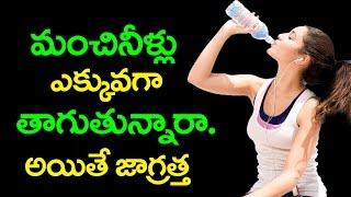EffectsOf Not Drinking Enough Water For Your Body - మంచినీళ్లు ఎక్కువుగా తాగుతున్నారా అయితే జాగ్రత్త