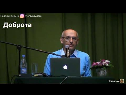 О.Г.  Торсунов  Доброта