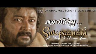 Swapaanam - MAZHAVILLE (Full song) | Swapaanam | Amal Antony Agustín & Shenkottai Hari Music: Sreevalsan J menon