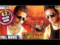 Gangs Of Hyderabad Full Length Hyderabadi Movie || Gullu Dada, Ismail Bhai, Farukh Khan, Kavya Reddy mp3 indir