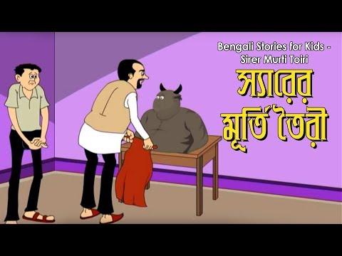 Sirer Murti Toiri | Nonte Fonte | Popular Comics Series | Animation Comedy Cartoon | Funny Video video