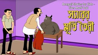 New Bengali Comedy Video | Sirer Murti Toiri | Nonte Fonte | Animation Comedy Cartoon