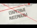Війна за український бурштин - Секретні матеріали