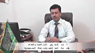 أحمد الشميري – نائب المدير العام مؤسسة نواعم للعبايات، جدة - السعودية