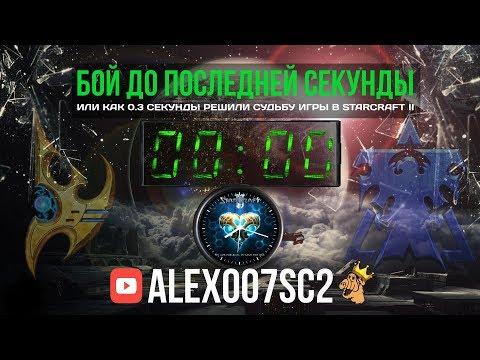 Доли секунды решили судьбу игры в StarCraft II: LotV
