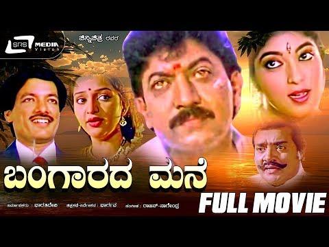 Bangarada Mane -- ಬಂಗಾರದ ಮನೆ |kannada Full Hd Movie|feat.srinath, Roja Ramani video