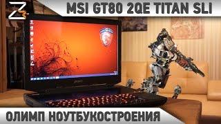 MSI GT80 2QE TITAN SLI - ОЛИМП НОУТБУКОСТРОЕНИЯ